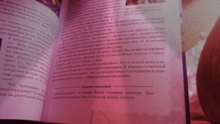 видео География 6 класс аудио-книга Герасимов и Неклюков. 1 параграф. География как наука