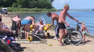 Владивостокские инвалиды: отдыхаем хорошо!(«Инвалето на Русском». Ежегодный лагерь для людей с ограниченными возможностями здоровья организовали..., 2016-08-23T10:12:45.000Z)