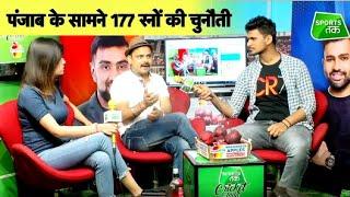 MI vs KXIP: De Kock की शानदार बल्लेबाजी की बदौलत 176 पर पहुंची मुंबई पल्टन | Sports Tak