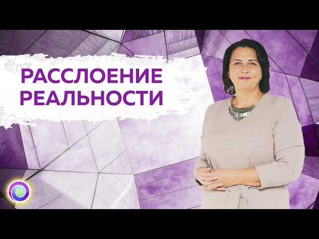 РАССЛОЕНИЕ РЕАЛЬНОСТИ — Вита Казакова