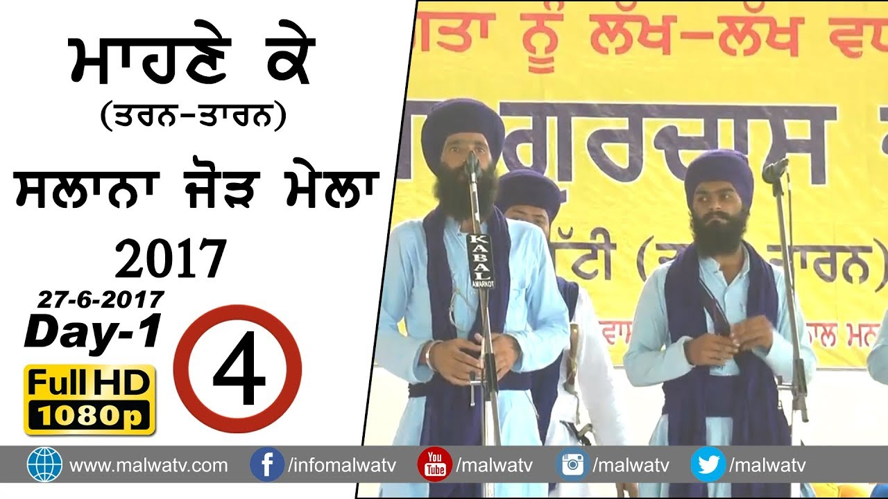 ਮਾਣੇਕੇ (ਤਰਨ ਤਾਰਨ ) MANEKE (Tarn Taran) RELIGIOUS PROGRAM - 2017 ● Day 1st ● Part 4th