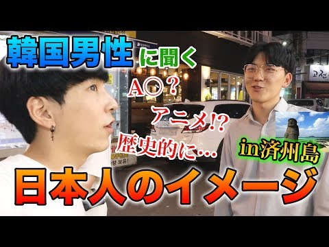 한국인이 생각하는 일본인 이미지가...【リアル】韓国人が思う日本人のイメージがヤバイ...