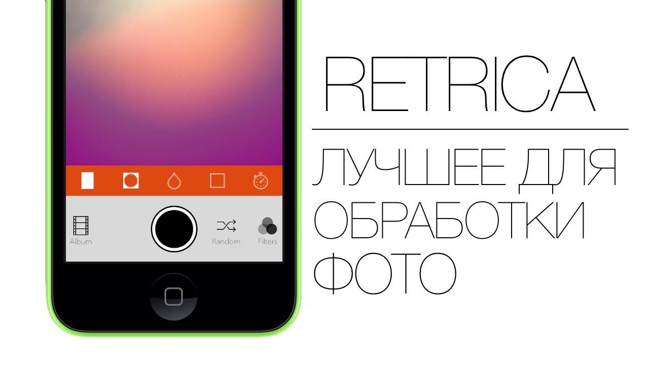 Скачать на телефону приложение фото обработки