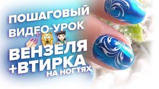 ВЕНЗЕЛЯ НА НОГТЯХ + ВТИРКА. Видео урок по дизайну ногтей