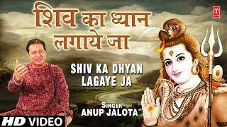 शिव का ध्यान Shiv Ka Dhyan Lagaye Ja I ANUP JALOTA I New Shiv Bhajan I Full HD Video Song