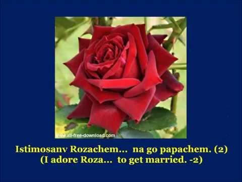 Goan mando Istimosanv Rozachem - with lyrics and English translation