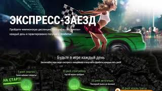 Марафон Экспресс Заезд New