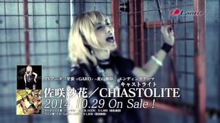 佐咲紗花「CHIASTOLITE」short PV