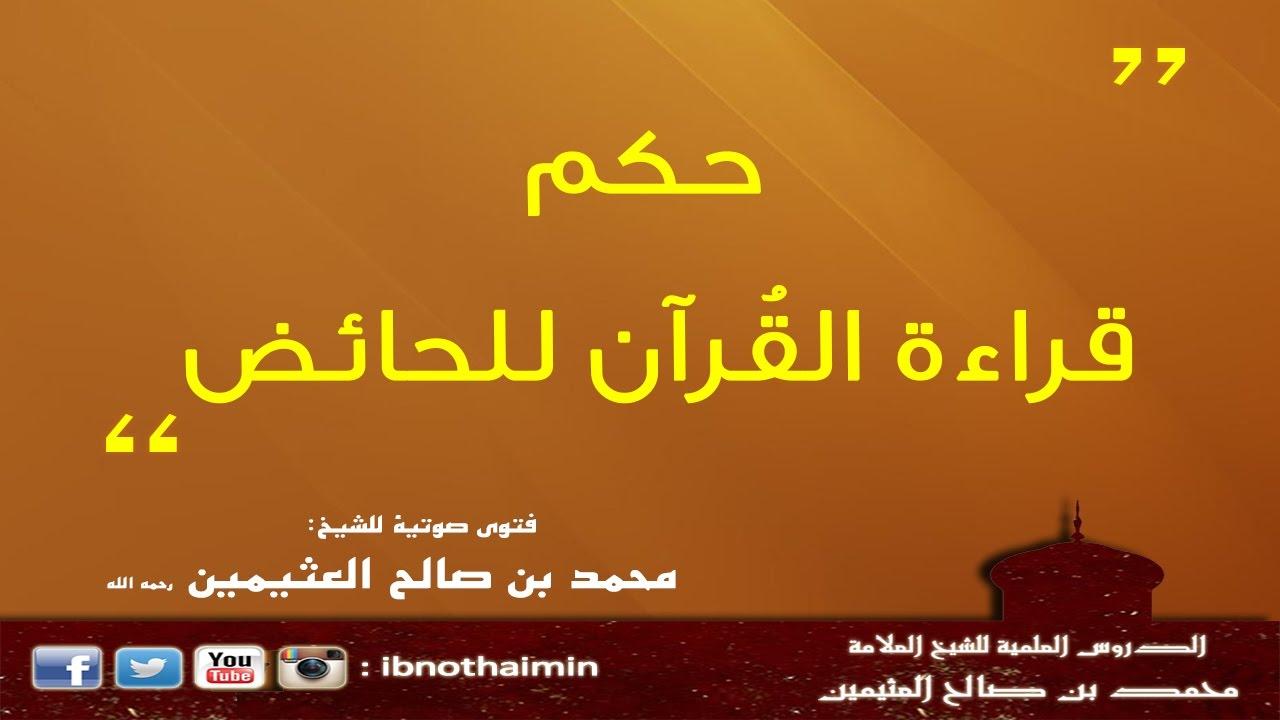 حكم قراءة القرآن للحائض الشيخ ابن عثيمين Youtube