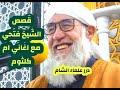قصص الشيخ فتحي مع أغاني ام كلثوم من اجمل واروع المحاضرات لن تملوا من سماعها.