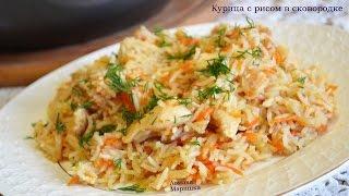 Курица с рисом в сковородке