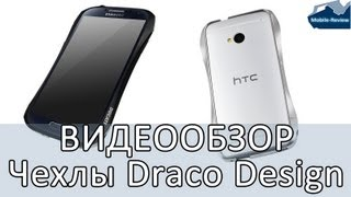 Чехлы Draco Design для SGS4 и HTC One(Наш сайт: http://mobile-review.com/ Наш твиттер: https://twitter.com/mobilreview Музыка: George Epyfanov (Singularity project) - Сквозь облака., 2013-09-09T19:33:49.000Z)