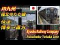 Fukuhoku-Yutaka Line Rapid JR九州・福北ゆたか線 快速 博多→直方・全区間