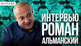 Интервью с Романом Альманским/Старость,Пенсия,Петросян