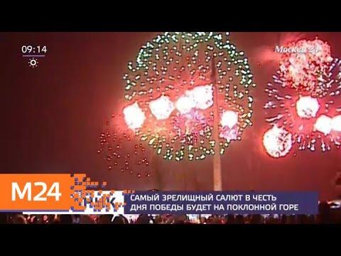 На Поклонной горе состоится самый зрелищный салют на 9 Мая - Москва 24