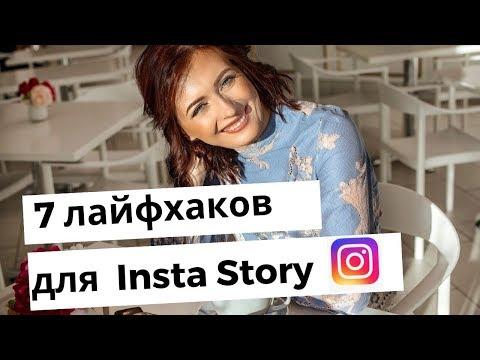 7  лайфхаков для Историй Instagram/Facebook,  о которых не все знают: