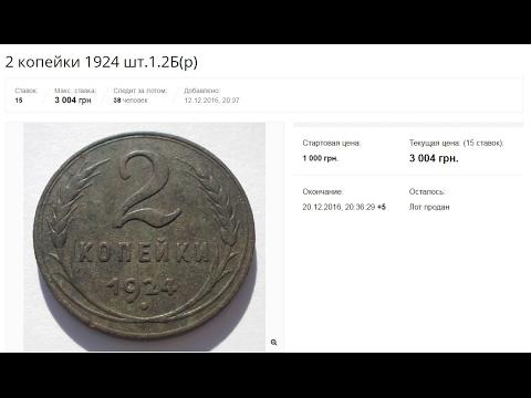 """Стоимость монет 1924 года """"СССР"""" 1,2,3,5,10,15,20,50 (коп) и 1 рубль."""