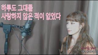 [여자ver.]임창정(Lim Chang Jung)-하루…