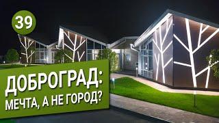 Доброград: мечта, а не город?