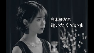 高木紗友希「逢いたくていま」カバー