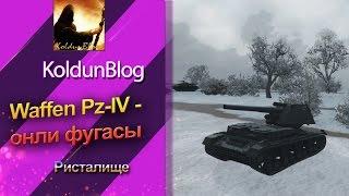 Waffen Pz-IV - онли фугасы