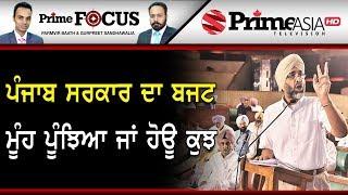 Prime Focus 🔴(LIVE) 405 Parmvir Baath & Gurpreet Sandhawalia