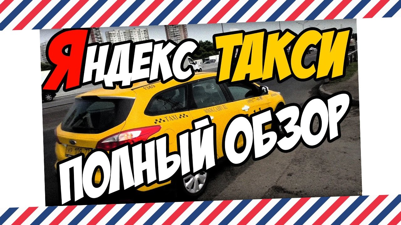 Сервис «Яндекс Такси» заработал в Минске / Geektimes