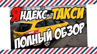 Яндекс-такси: полный обзор!(Сколько всего я слышал про сервис Яндекс такси: таксисты были против, многие знакомые наоборот, одобряли...., 2015-05-30T04:12:12.000Z)
