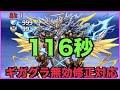 【パズドラ実況】ギガグラ対応版!ほぼパズルなしゼウスドラゴン周回編成解説