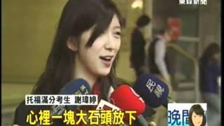 20111114 1819東森晚間新聞-托福之神 台灣首位網路托福滿分.flv