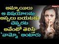 Five Secrets Women keep from their Men | Nava Chanakya News