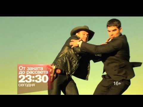 Сегодня в сериале От заката до рассвета в 23:30 на РЕН ТВ