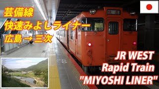 """MIYOSHI LINER"" Rapid Service Train 快速 みよしライナー 広島→三次 全区間 (Passenger's view)"