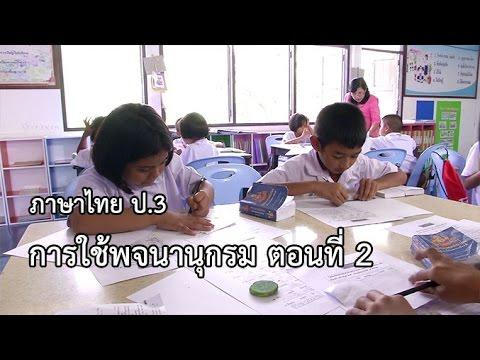 ภาษาไทย ป.3 การใช้พจนานุกรม ตอนที่ 2 ครูเครือรัตน์ ฤทธิเดช