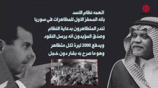 """الأمير الذي تحدث الأسد عن """"بندرياته"""".. بطل قصص المخابرات ورشوة الـ 2000 ليرة للمتظاهرين"""