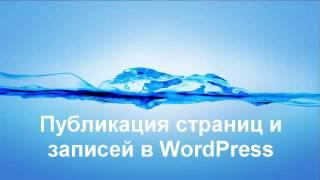 Урок #2  Публикация страниц и записей в Wordpress