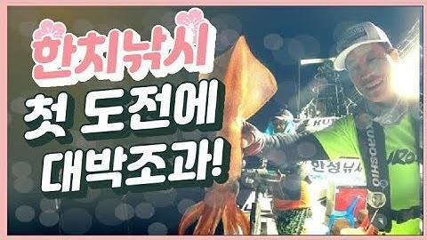 통영 선상 한치낚시 첫 출조에 대박조황