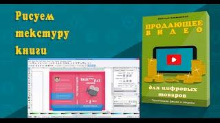 Как сделать Продающее Видео. Создаем текстуру для книги в Inkscape - урок 12 [Блок 5]