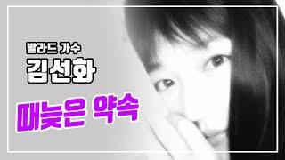 김선화 (때늦은약속) 7080 발라드 조용한노래로 가슴을 울리는노래 (K-Pop)