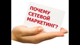 Доступно об МЛМ. Луконин. Секреты миллионеров