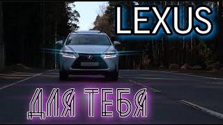 Lexus который ты захочешь. NX лучший авто для женщин?