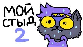 ПОСТУПКИ, ЗА КОТОРЫЕ МНЕ СТЫДНО 2 (Анимация)
