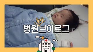 VLOG#9 육아 브이로그(병원버젼) / 아기폐렴 병원…