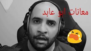 معانات ابو عابد 😭😭