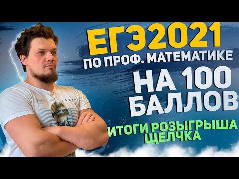 ЕГЭ 2021 по математике 🔥Решаем вариант профиля на 100 баллов🔥