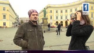 Достопримечательности Одессы перенесут в 3D-реальность(Машина времени в картонной коробке. Горожанам предлагают прогуляться по улицам 19 века и посмотреть на дост..., 2015-11-09T18:29:11.000Z)