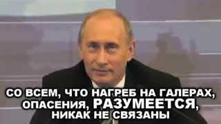 Шок!!! Путин самый богатый человек в мире!