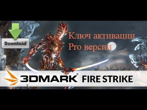 КАК СКАЧАТЬ 3DMARK Fire Stike+КЛЮЧ АКТИВАЦИИ PRO Версии