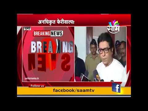 MNS CHIEF RAJ THACKERAY MEETS BMC COMMISSIONER
