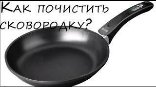 Как почистить сковородку